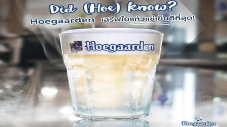 Hoegaarden 1 ขวด ใช้เวลาผลิตนานเท่าไหร่